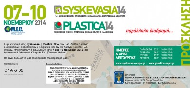 Invitation to the SYSKEVASIA 14 – PLASTICA 14 exibition